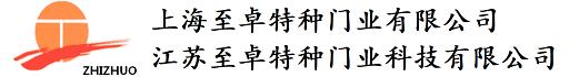 江苏至卓特种门业科技有限公司